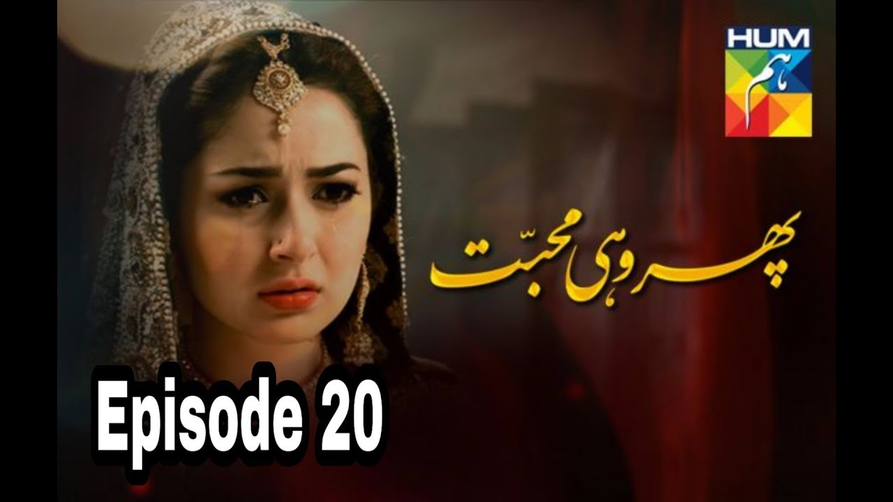 Phir Wohi Mohabbat Episode 20 Hum TV