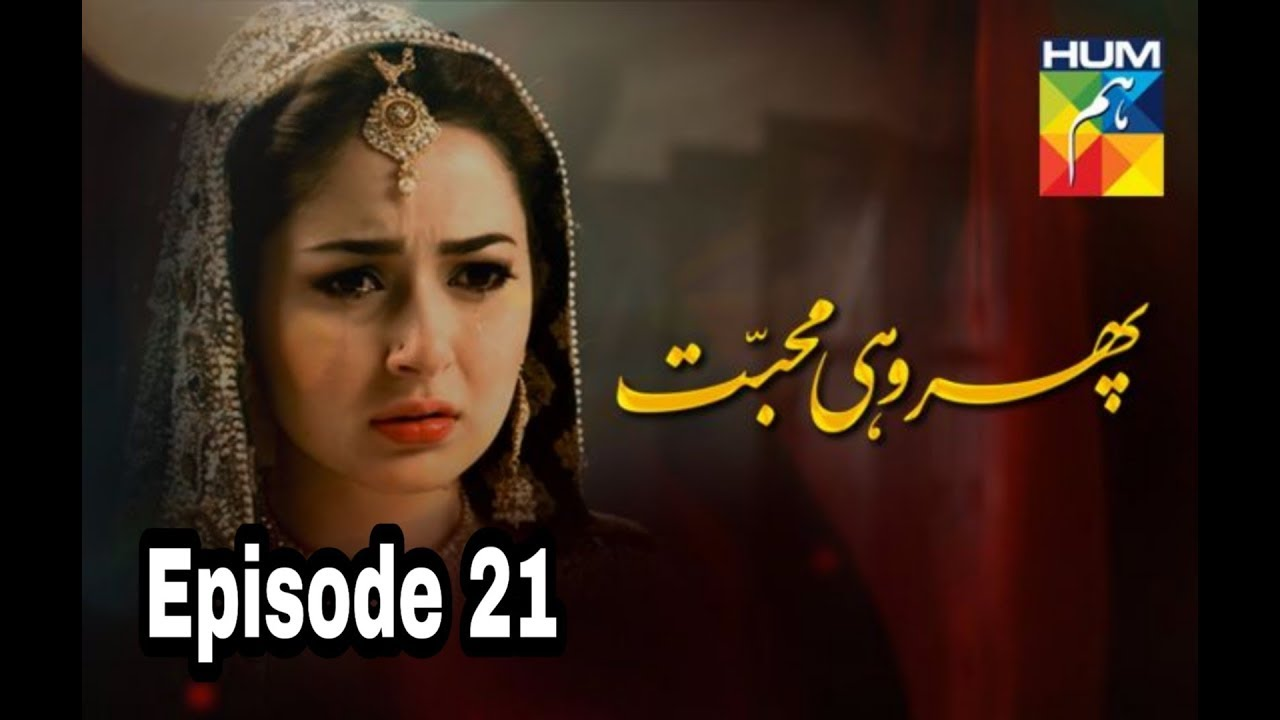Phir Wohi Mohabbat Episode 21 Hum TV