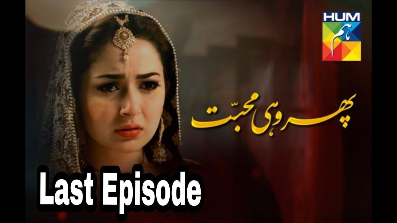 Phir Wohi Mohabbat Episode 22 Last Episode Hum TV