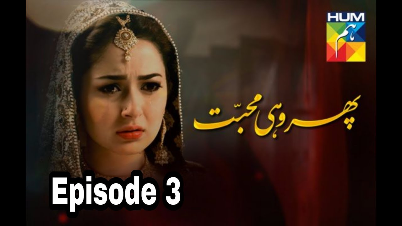 Phir Wohi Mohabbat Episode 3 Hum TV