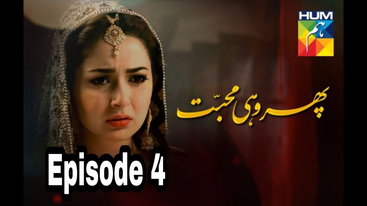 Phir Wohi Mohabbat Episode 4 Hum TV
