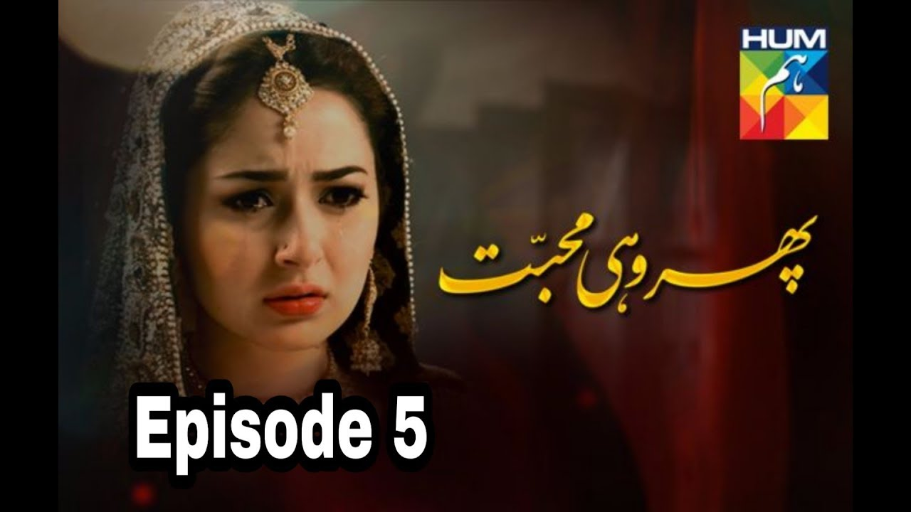 Phir Wohi Mohabbat Episode 5 Hum TV