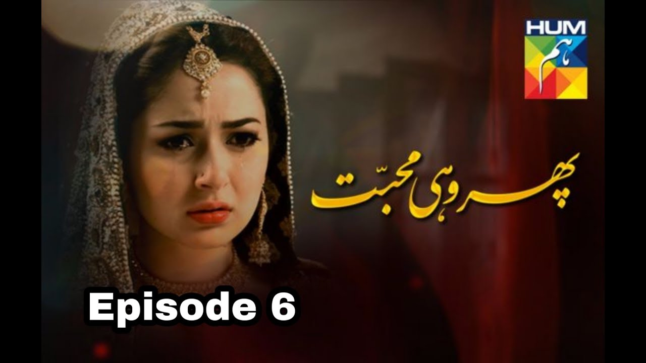 Phir Wohi Mohabbat Episode 6 Hum TV