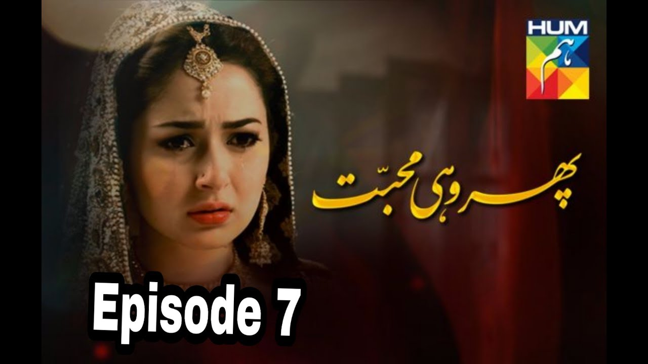 Phir Wohi Mohabbat Episode 7 Hum TV