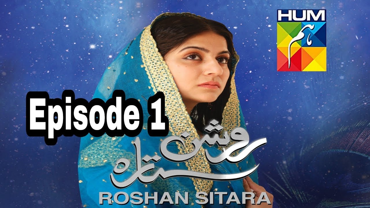 Roshan Sitara Episode 1 Hum TV