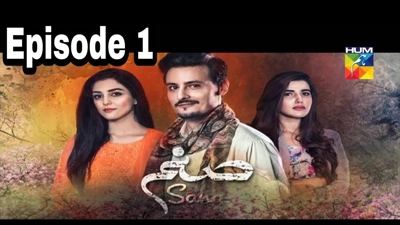 Sanam Episode 1 Hum TV