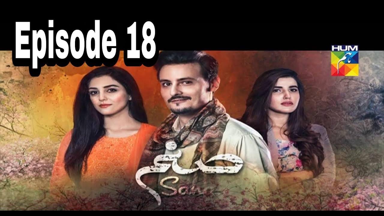 Sanam Episode 18 Hum TV