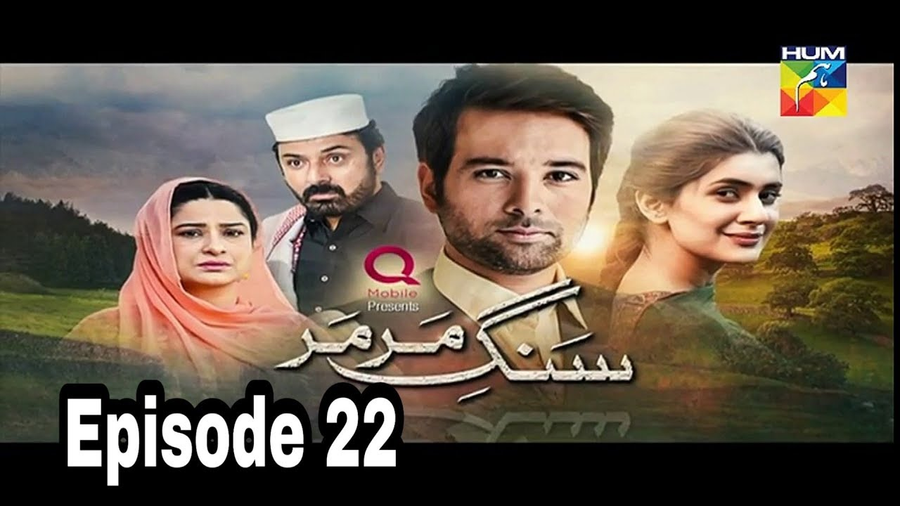 Sange Mar Mar Episode 22 Hum TV