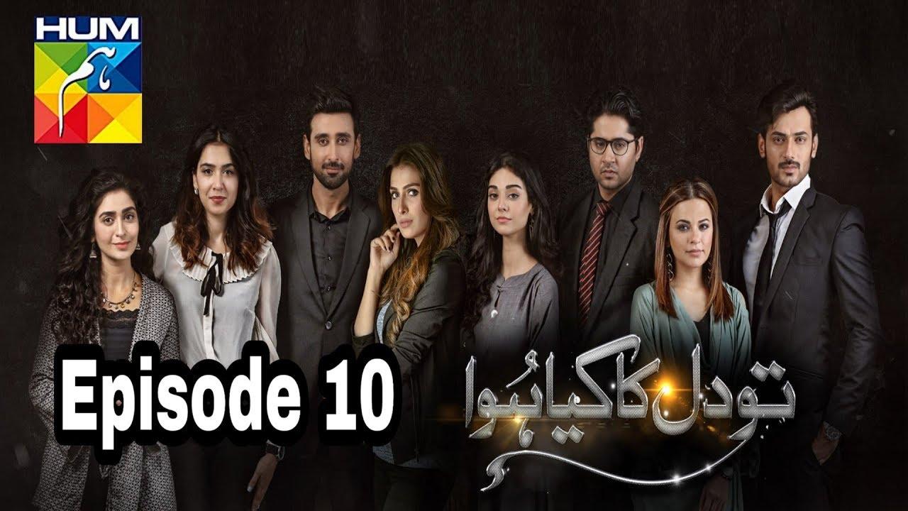 Tau Dil Ka Kia Hua Episode 10 Hum TV