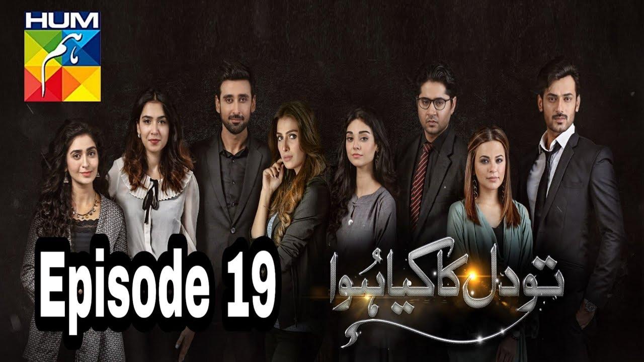 Tau Dil Ka Kia Hua Episode 19 Hum TV