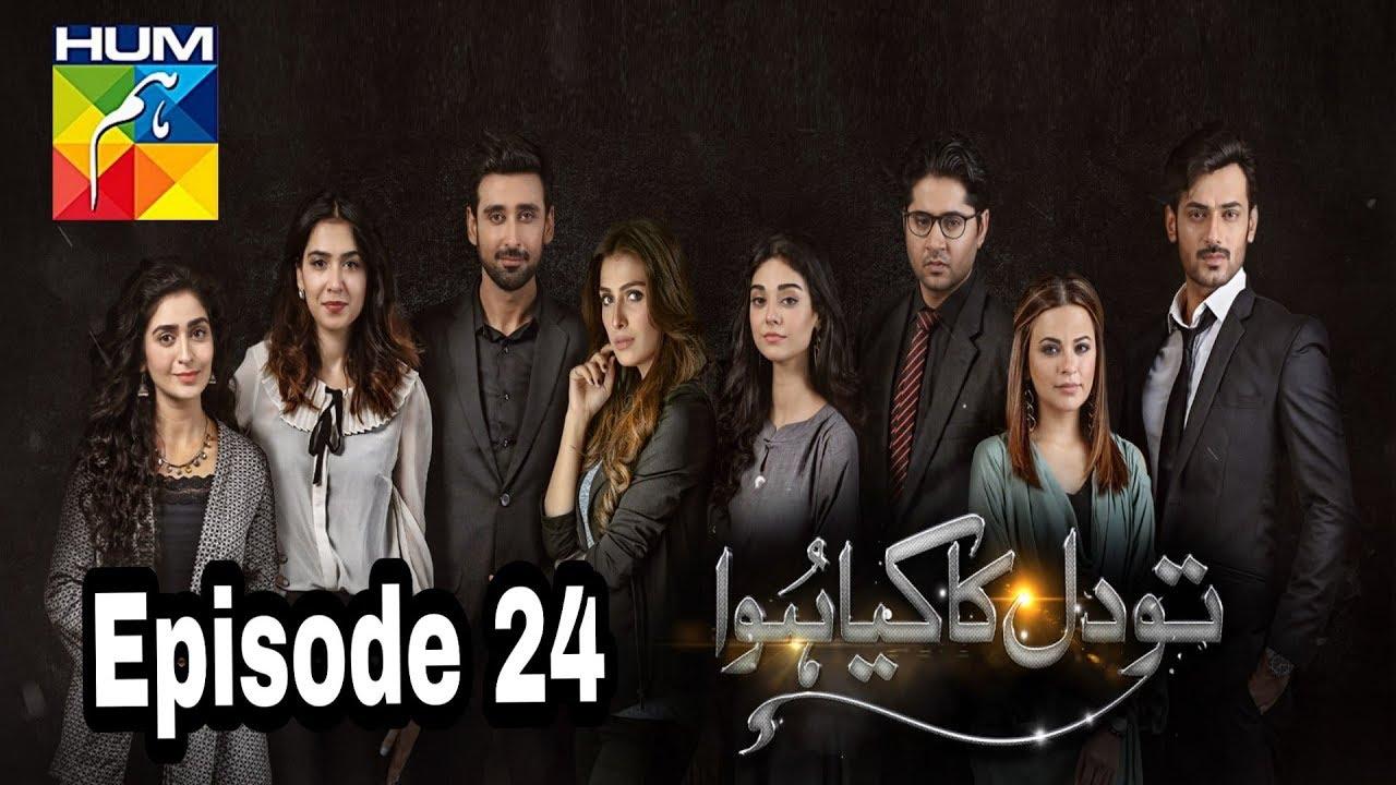 Tau Dil Ka Kia Hua Episode 24 Hum TV