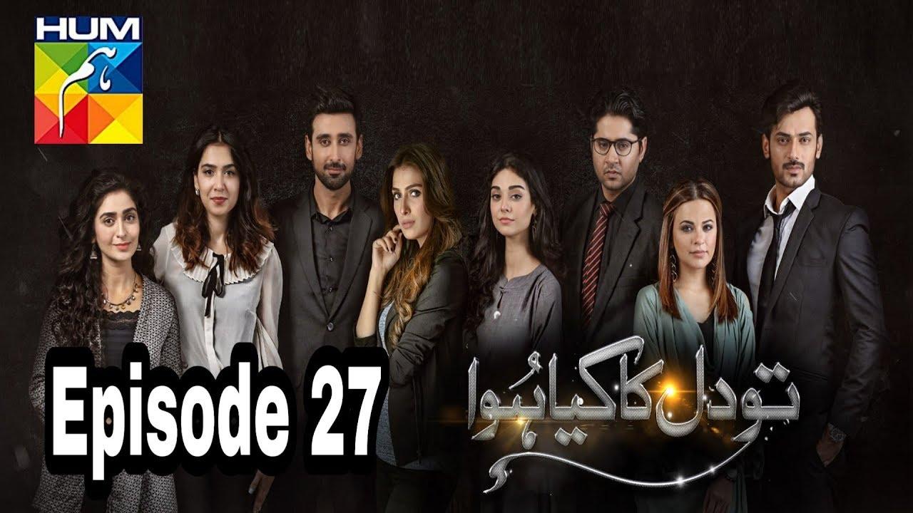 Tau Dil Ka Kia Hua Episode 27 Hum TV