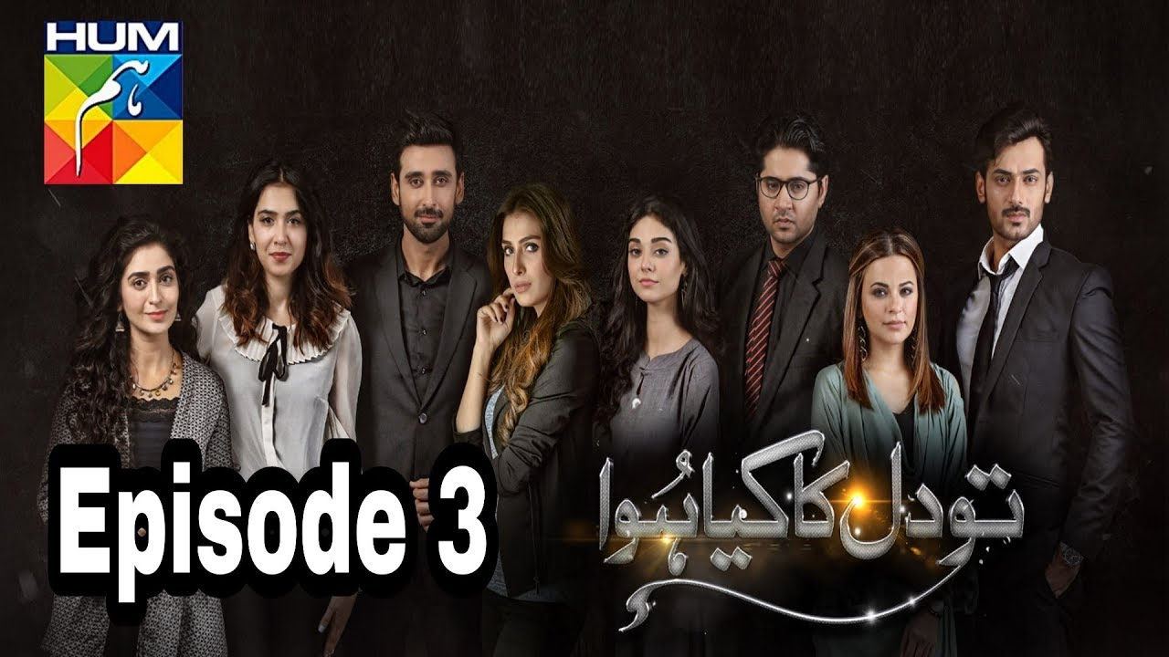 Tau Dil Ka Kia Hua Episode 3 Hum TV