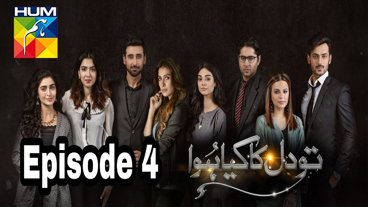 Tau Dil Ka Kia Hua Episode 4 Hum TV