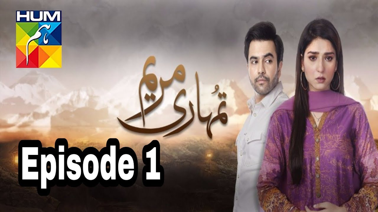 Tumhari Marium Episode 1 Hum TV