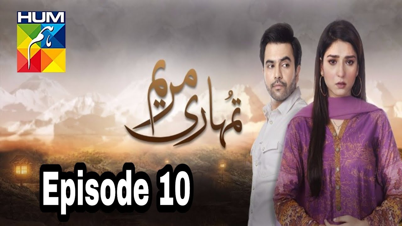 Tumhari Marium Episode 10 Hum TV