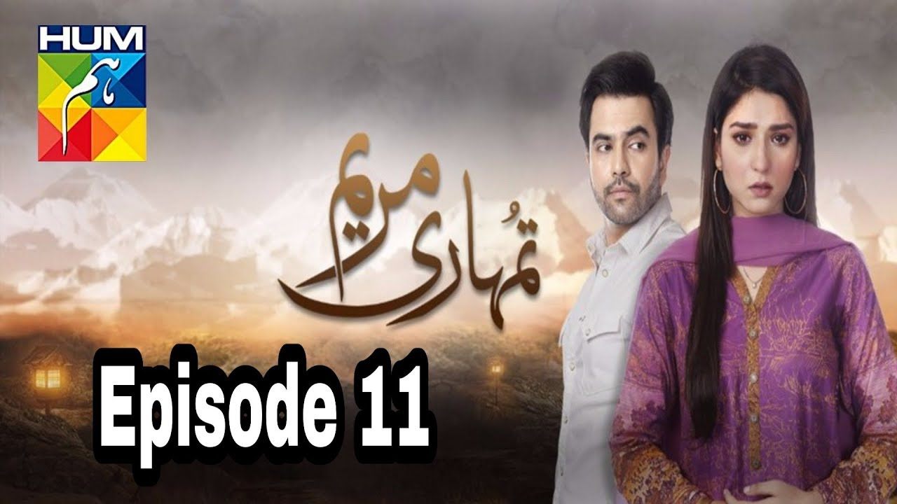 Tumhari Marium Episode 11 Hum TV