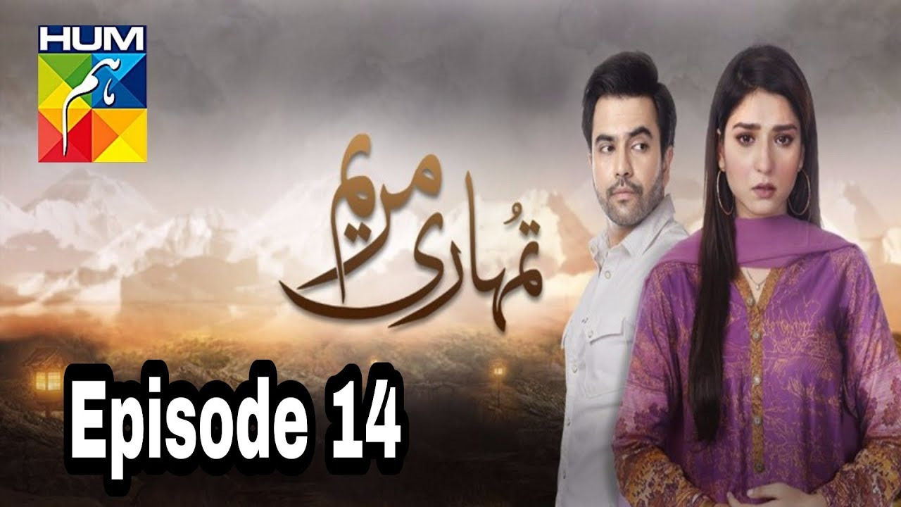 Tumhari Marium Episode 14 Hum TV
