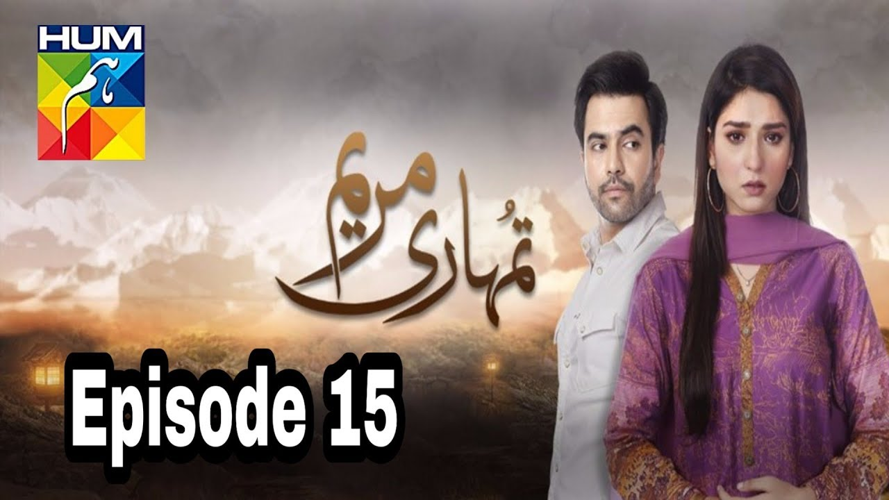 Tumhari Marium Episode 15 Hum TV