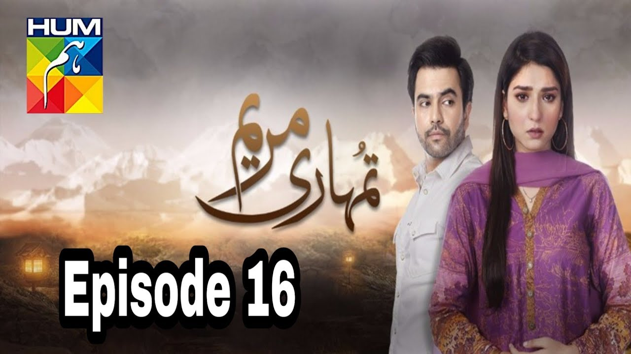 Tumhari Marium Episode 16 Hum TV