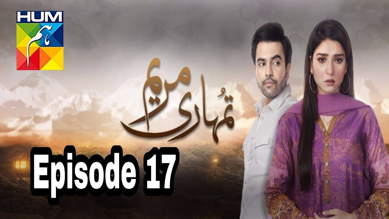 Tumhari Marium Episode 17 Hum TV