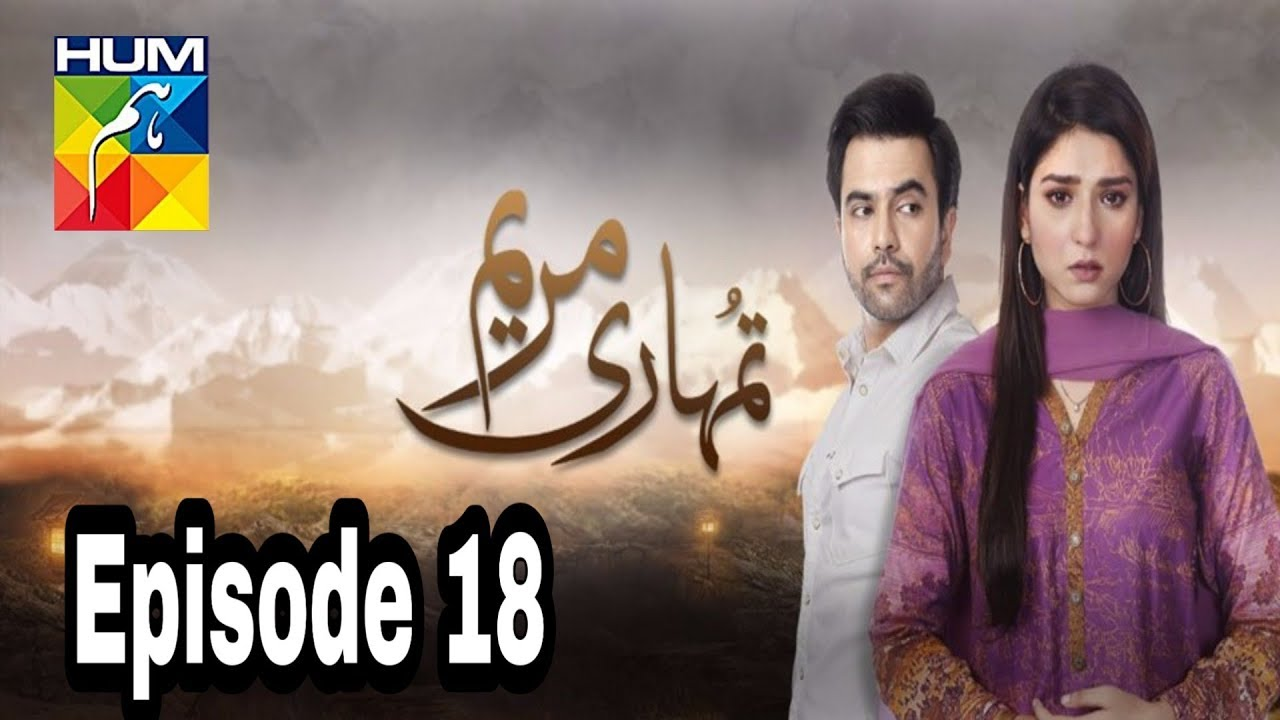 Tumhari Marium Episode 18 Hum TV