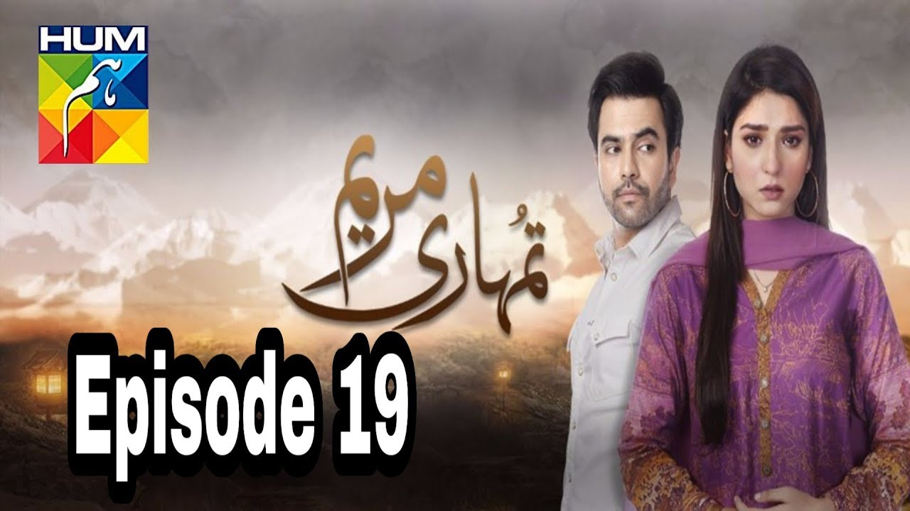 Tumhari Marium Episode 19 Hum TV