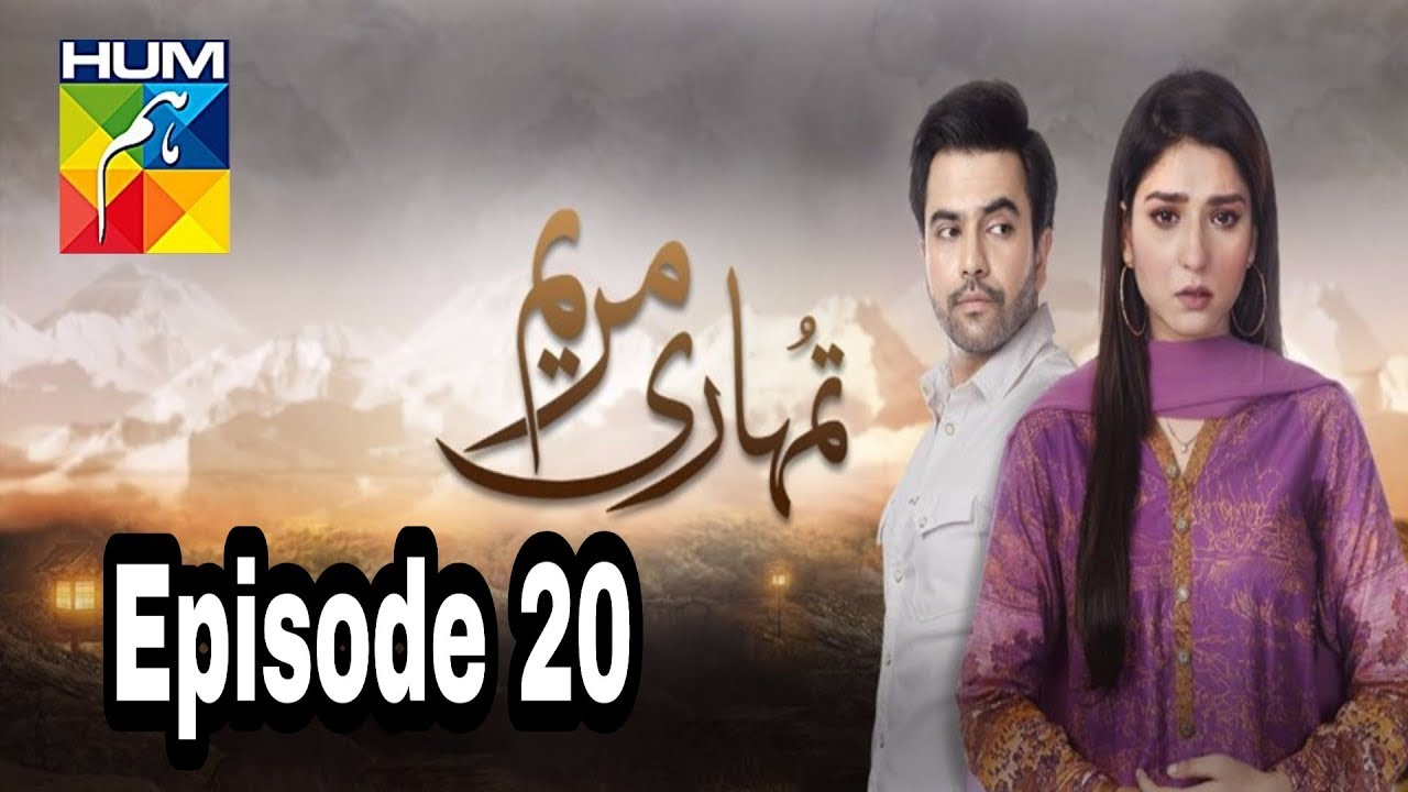 Tumhari Marium Episode 20 Hum TV