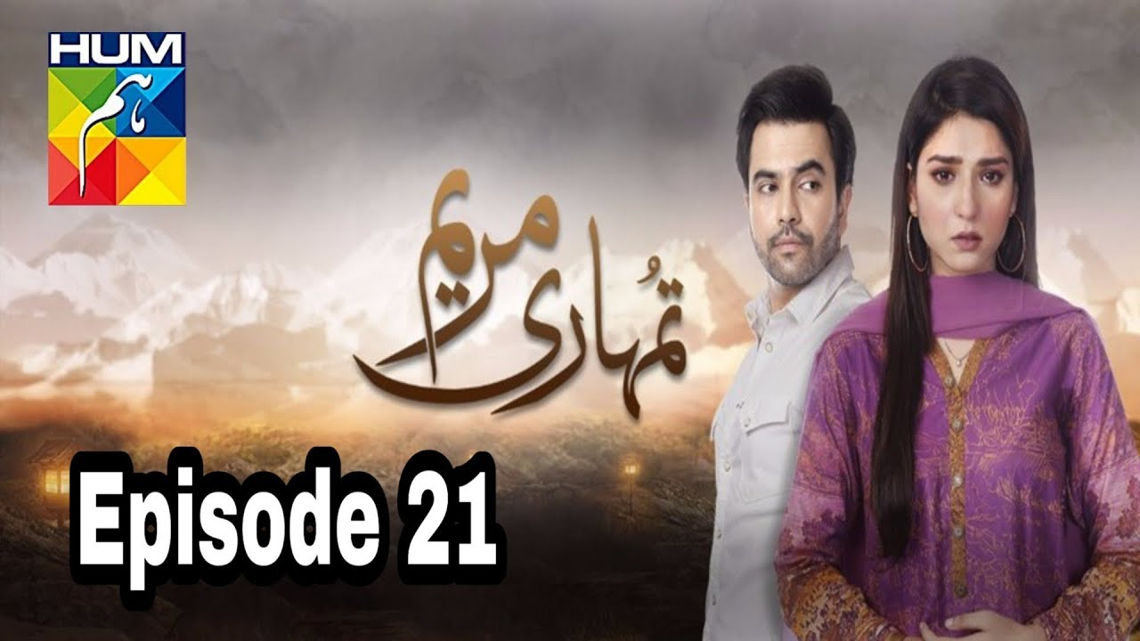 Tumhari Marium Episode 21 Hum TV