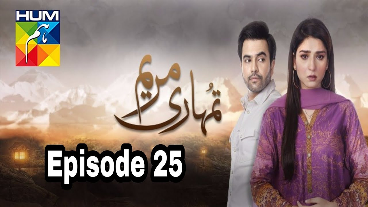 Tumhari Marium Episode 25 Hum TV
