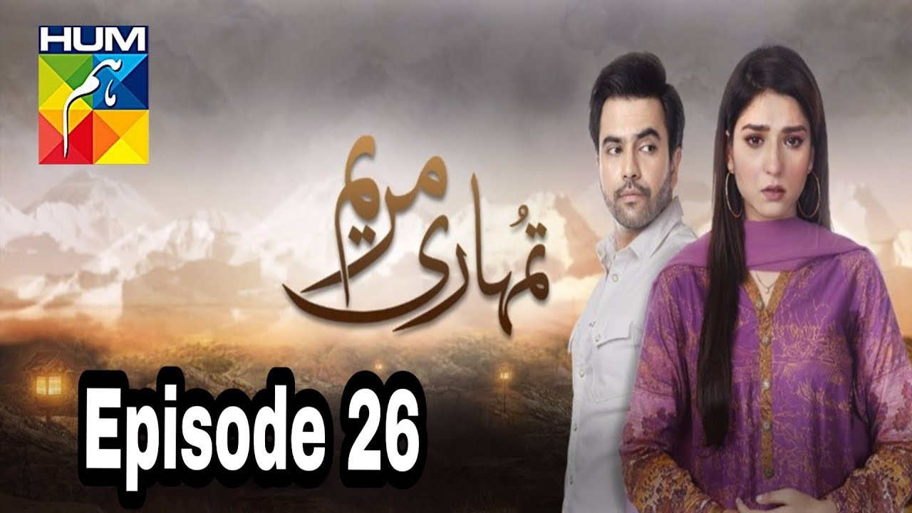 Tumhari Marium Episode 26 Hum TV