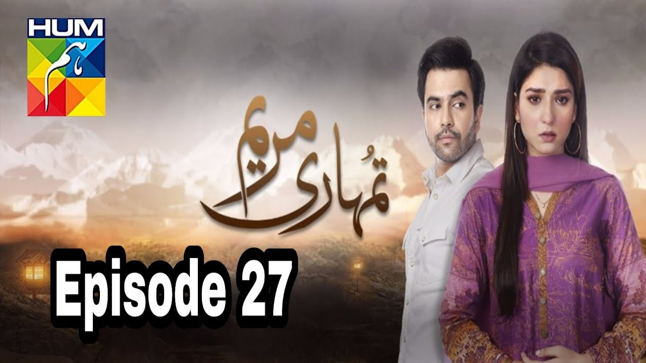 Tumhari Marium Episode 27 Hum TV