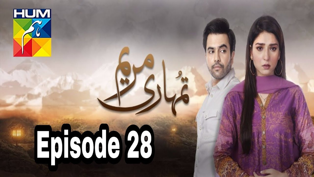 Tumhari Marium Episode 28 Hum TV
