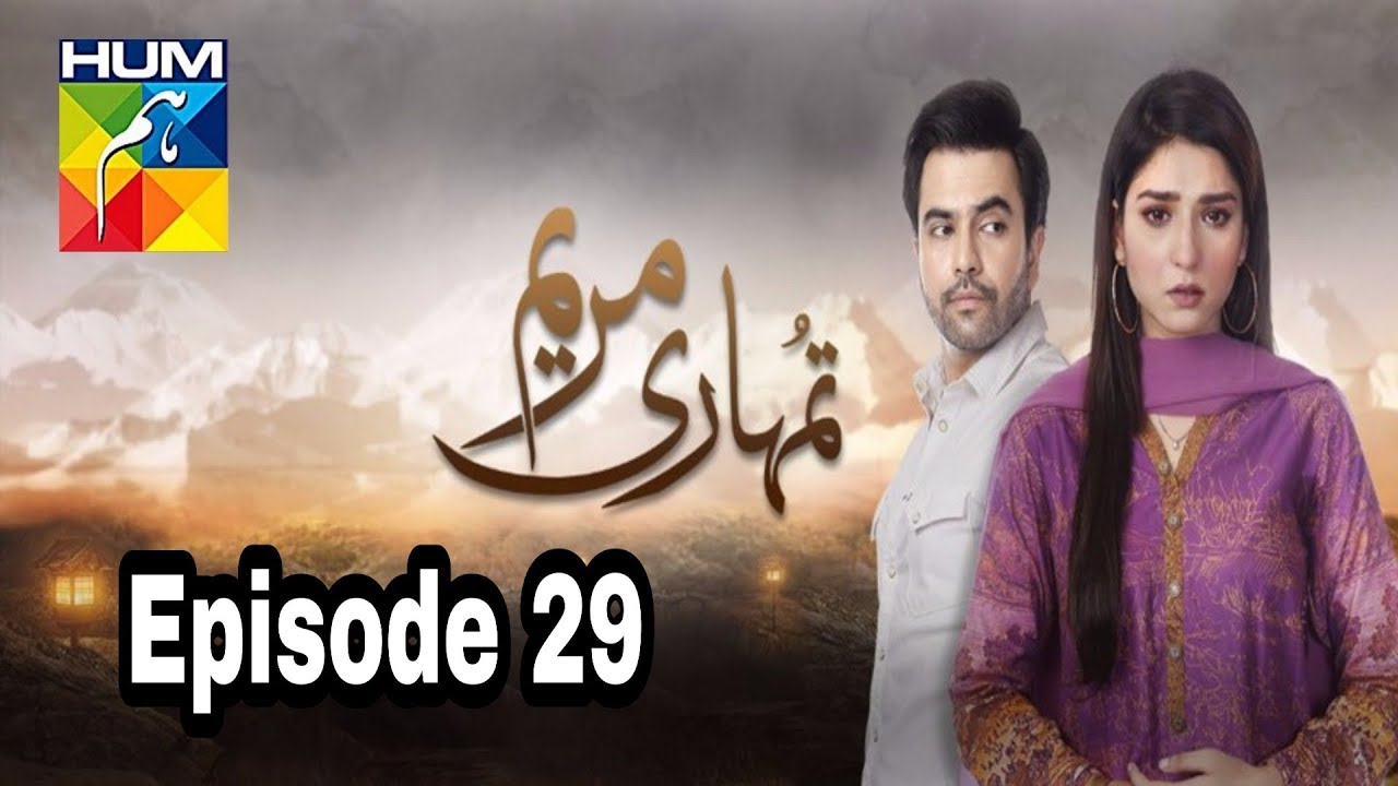 Tumhari Marium Episode 29 Hum TV