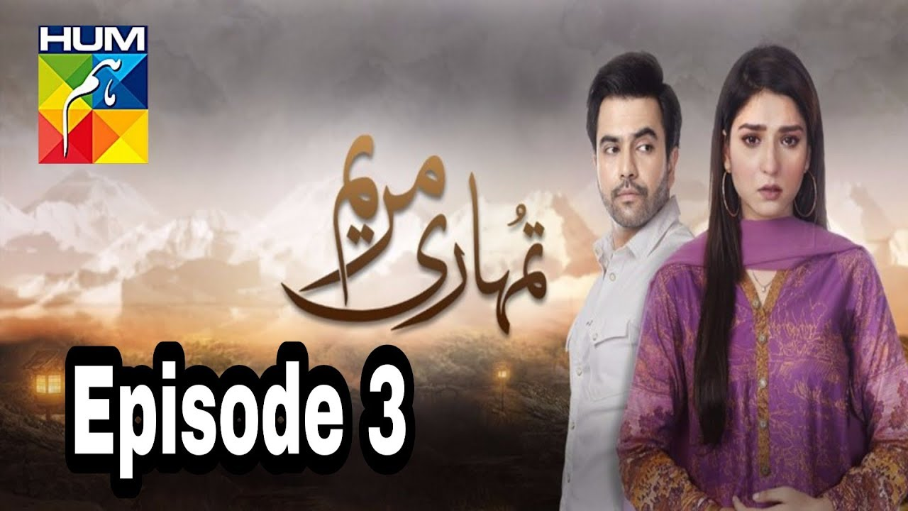 Tumhari Marium Episode 3 Hum TV