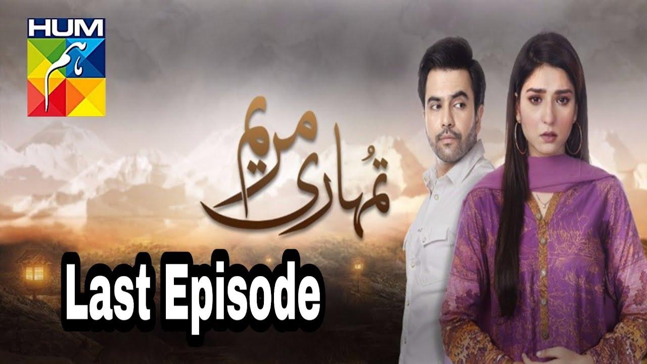 Tumhari Marium Episode 30 Last Episode Hum TV