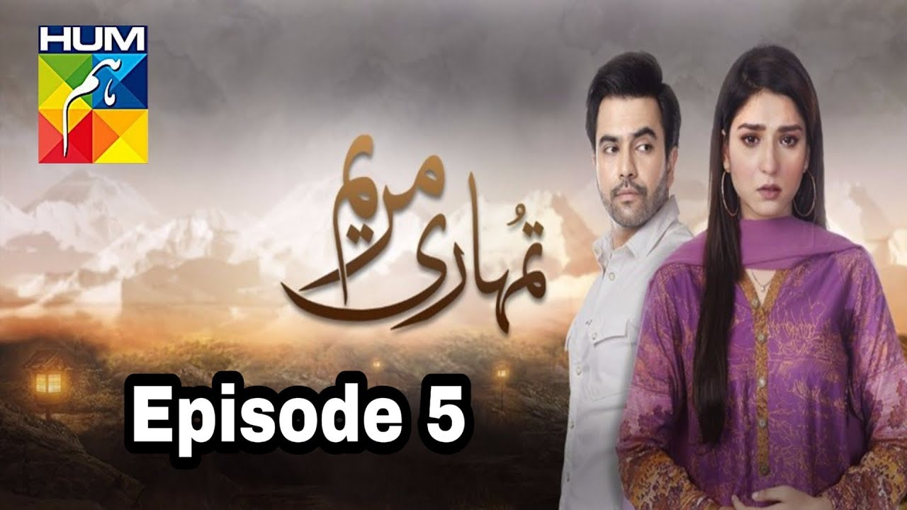 Tumhari Marium Episode 5 Hum TV