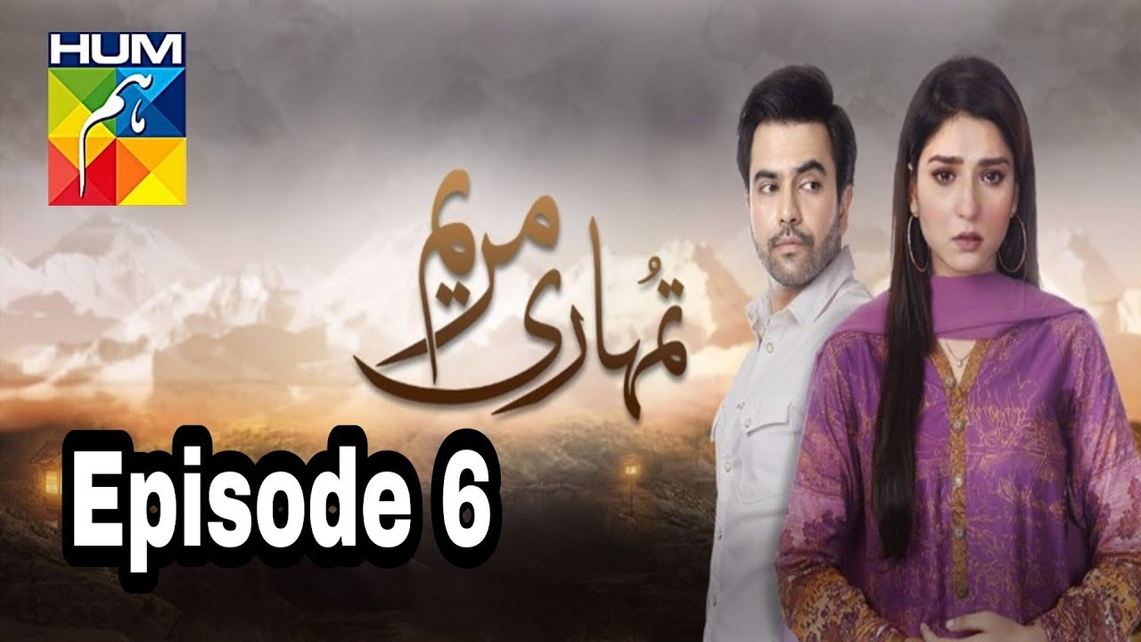 Tumhari Marium Episode 6 Hum TV