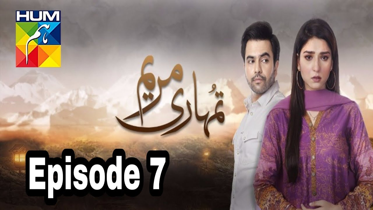 Tumhari Marium Episode 7 Hum TV