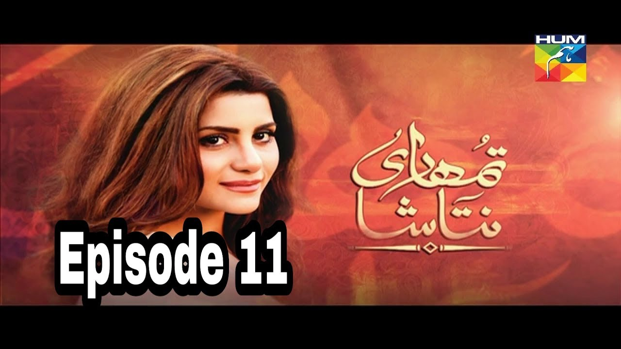 Tumhari Natasha Episode 11 Hum TV