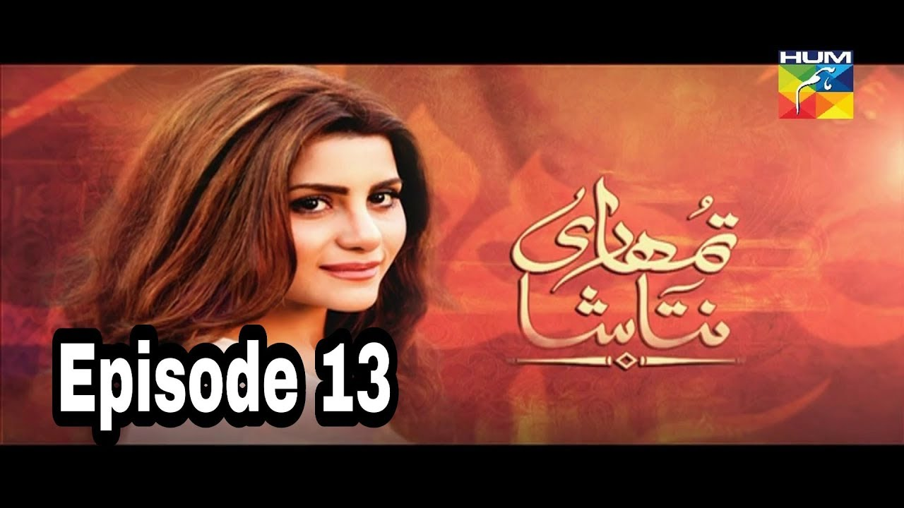 Tumhari Natasha Episode 13 Hum TV