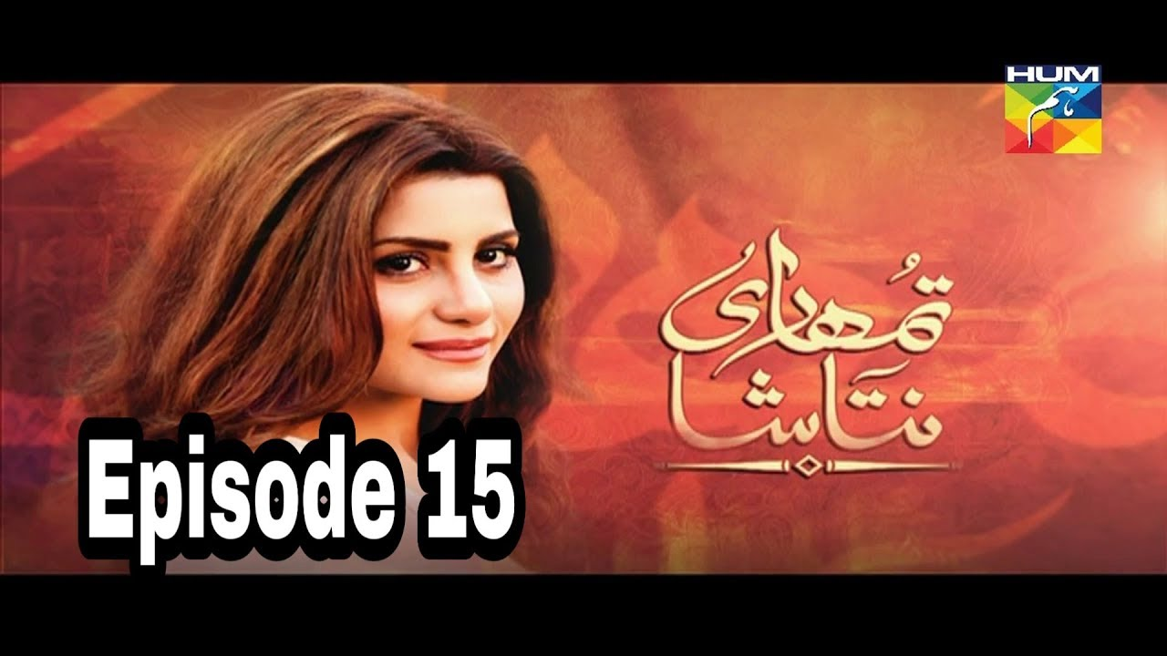 Tumhari Natasha Episode 15 Hum TV