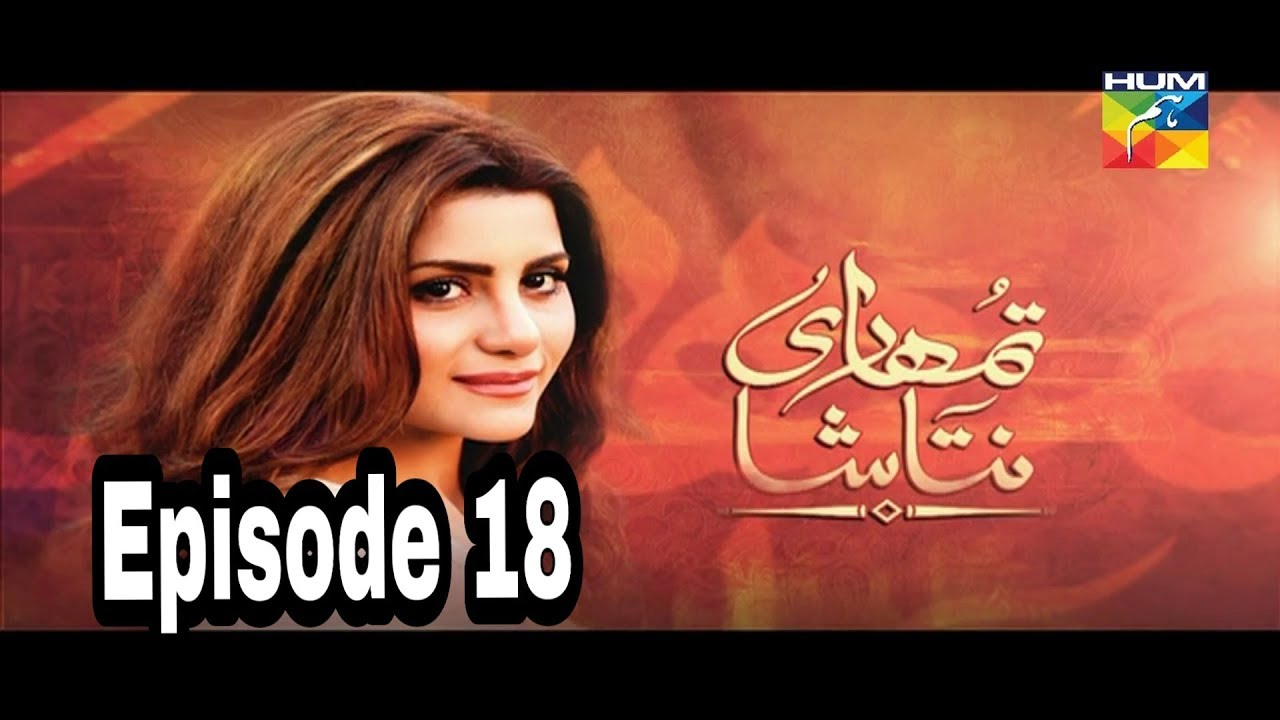 Tumhari Natasha Episode 18 Hum TV