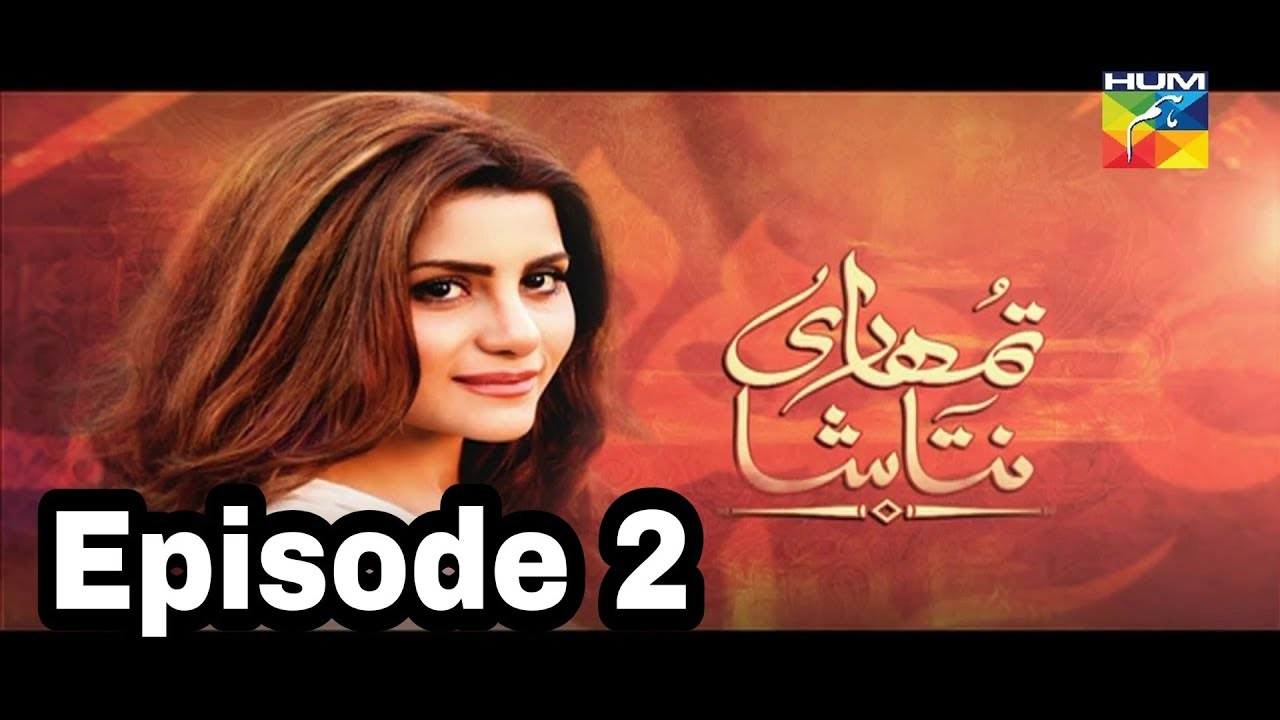 Tumhari Natasha Episode 2 Hum TV