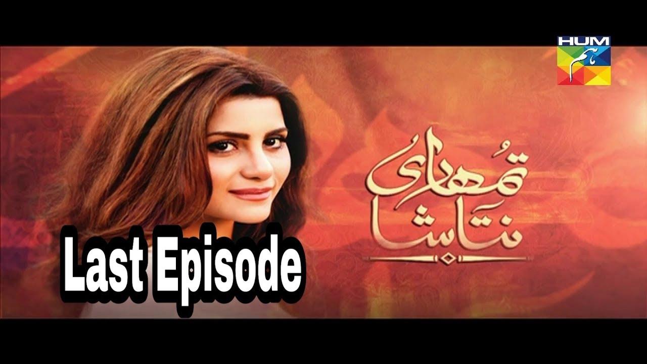 Tumhari Natasha Episode 20 Last Episode Hum TV