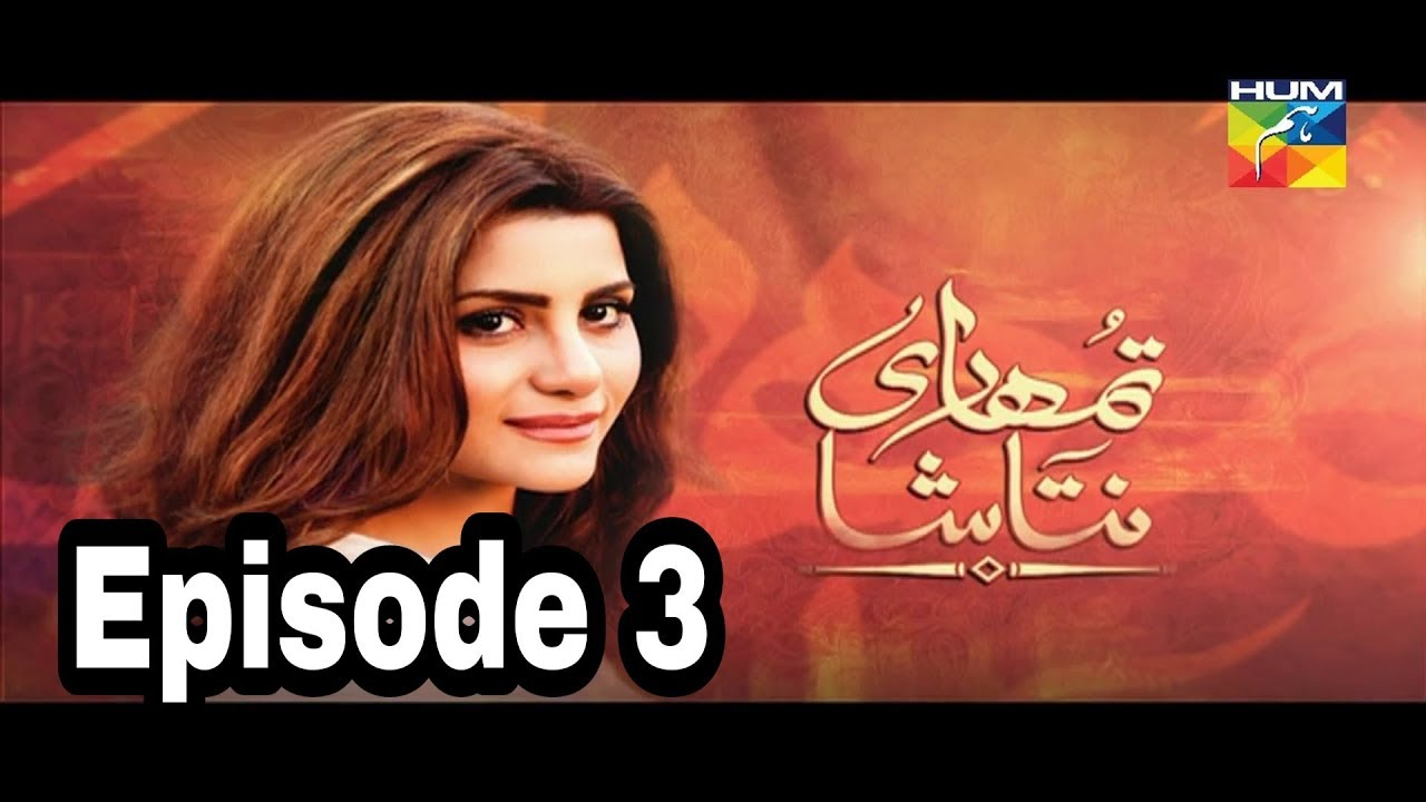 Tumhari Natasha Episode 3 Hum TV