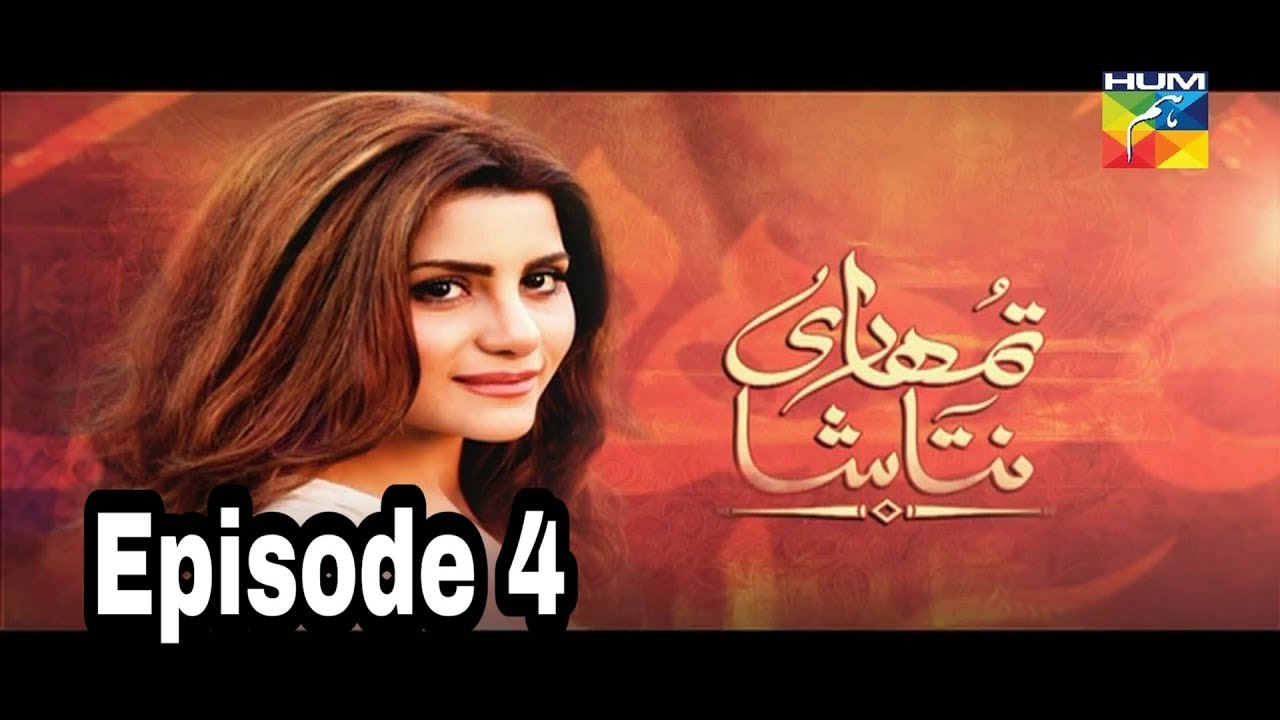 Tumhari Natasha Episode 4 Hum TV