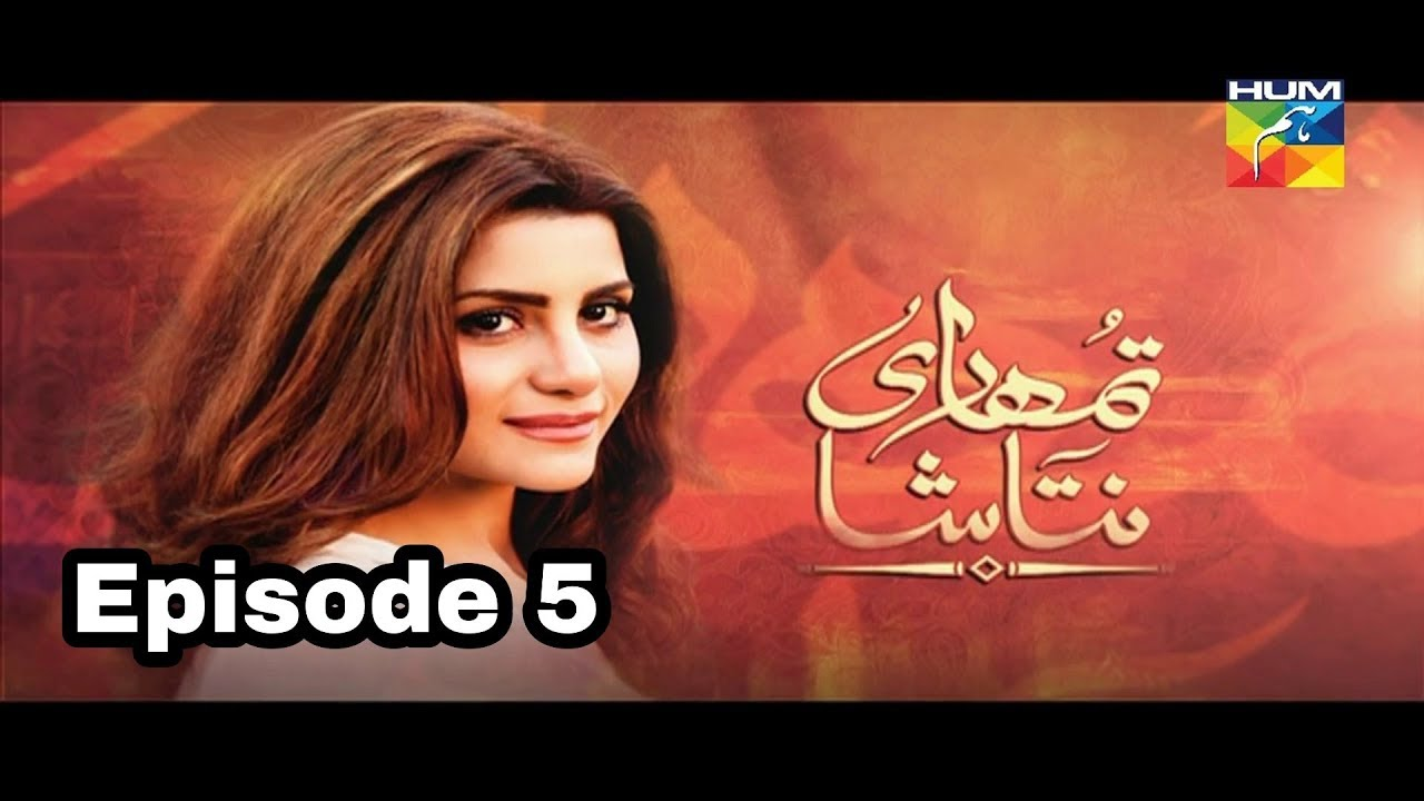 Tumhari Natasha Episode 5 Hum TV