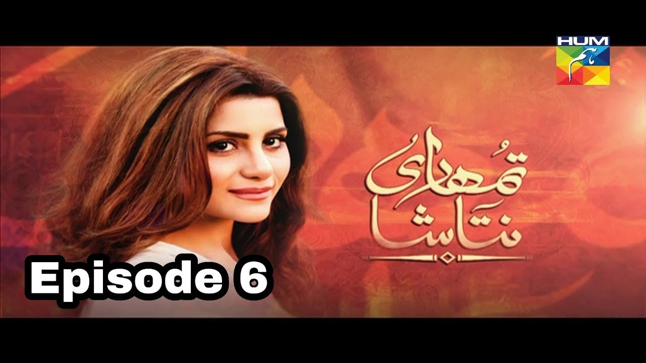 Tumhari Natasha Episode 6 Hum TV