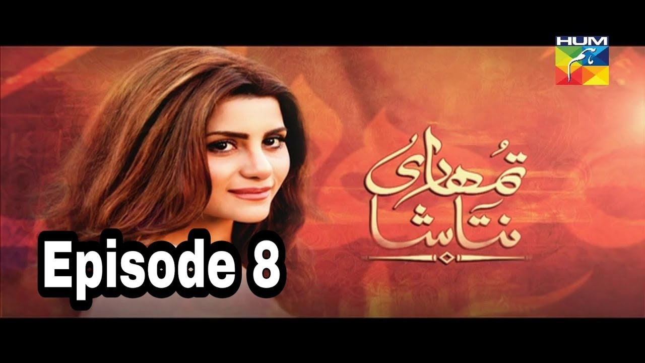 Tumhari Natasha Episode 8 Hum TV
